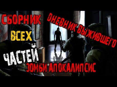 """Сборник всех частей дневника выжившего  """"Зомби-апокалипсис"""""""