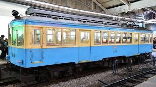 箱根登山鉄道 110号車両ラストラン 2017年2月12日