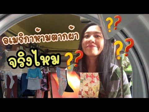 อเมริกาห้ามตากผ้า จริงไหม??   แล้วจะไปตากผ้าที่ไหน   ชีวิตคนไทยในอเมริกา