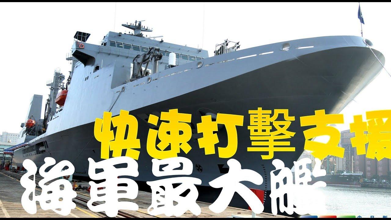 磐石軍艦 戰鬥支援首秀直升機落艦 - YouTube