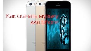 Как скачать музыку для iPhone без iTunes(Закачиваем музыку на iPhone при помощи программы Download Free Music Скачать программу ..., 2013-11-20T16:26:41.000Z)