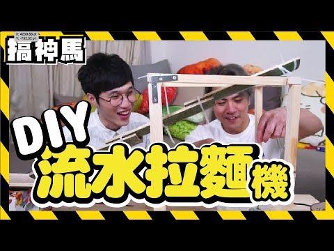 【手工DIY】自製竹子流水拉麵機 !! 把京都風味帶回家 !! 【好評熱烈販售中】