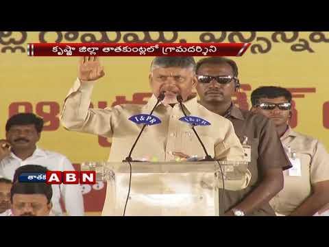 CM Chandrababu Naidu Speech At Grama Darshini Program In tatakuntla   Krishna District