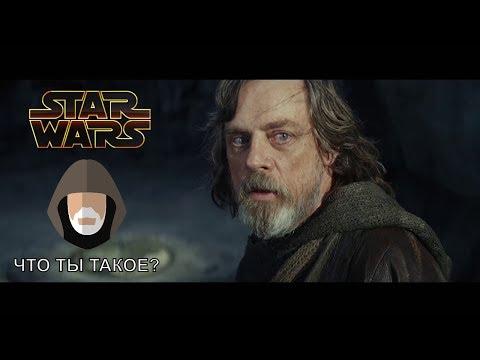 Звёздные войны 8 или как Дисней убил ЗВ - быстрое мнение о зв 8 и 1 спойлер! Star Wars 2017