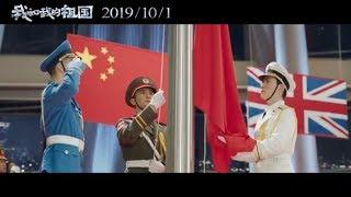 《我和我的祖国》之《回归》预告片【预告片先知   20190822】(杜江 / 朱一龙 / 惠英红 / 任达华 / 王洛勇 主演)