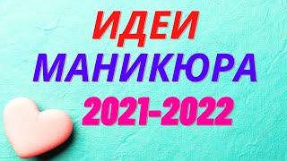 Модный маникюр 2021 2022 Очень красивые дизайны ногтей Идеи и новые тренды маникюра Фото Nails Art
