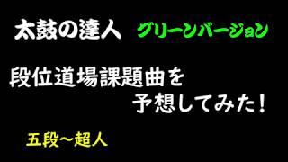 太鼓 さん 次郎 ロキ