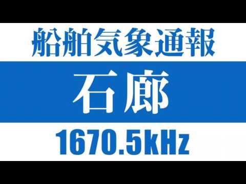 [石廊] 船舶気象通報(灯台放送,1670.5kHz) [ER-C57WR,AN-200,PJ-30]