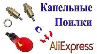 ➽ Капельные поилки  с AliExpress | Обзор посылки  ниппельные поилки