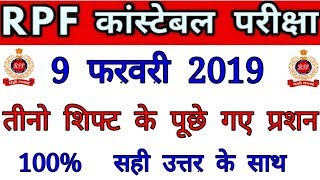 RPF Constable exam 9 February all shift asked questions analysis , RPF Constable 9 feb all shift