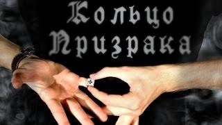 Фокус - Кольцо призрака