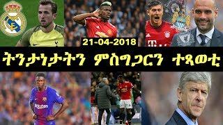 ትንተናታት ስፖርትን ምስግጋር ተጻወትን 21-04-2018//FOOTBALL TRANSFER NEWS