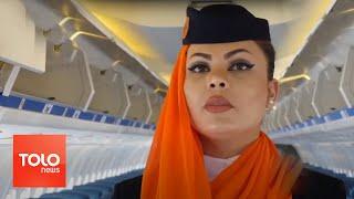 مهمانداری در هواپیما؛ شغلی پر طرفدار میان بانوان افغان
