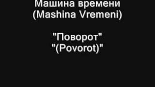 Машина времени Mashina Vremeni Поворот Povorot