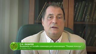 С.Н. Лазарев | Болезнь как лекарство