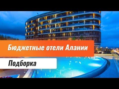 Бюджетные отели Алании. Обзор отелей. Бюджетный отдых в Турции