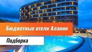 Бюджетные отели Алании Обзор отелей Бюджетный отдых в Турции