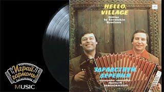 Играй, гармонь!   Пластинка «Здравствуй, деревня»   Частушки и припевки братьев Заволокиных   ©1983