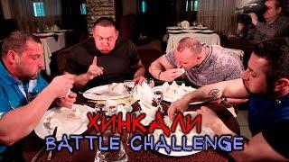 60 хинкали на четверых! [Хинкали Battle Challenge #3]