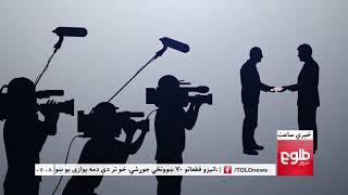 LEMAR NEWS 29 July 2018 /۱۳۹۷ د لمر خبرونه د زمري ۰۷ نیته