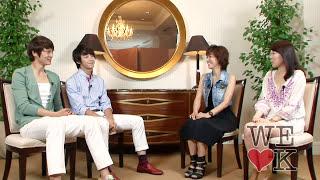 We love K ユン・シユン×チュウォン 来日取材!PART1