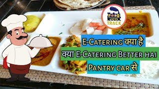 Indian Railways :- what is E-catering and which one is better Pantry car or E-catering