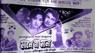 Ei Jibon To Ekdin | Probal Chowdhury | Manena Mana Movie Song | এই জীবন তো একদিন | প্রবাল চৌধুরী |