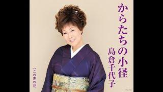 2013年12月18日リリース 島倉さん遺作曲 島倉千代子さん「人生いろいろ」は...