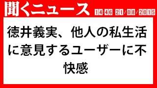 徳井義実、他人の私生活に意見するユーザーに不快感.