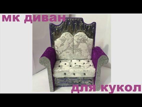 Как сделать диван для кукол. How to make a sofa for dolls of Ever After High and Monster High скачать