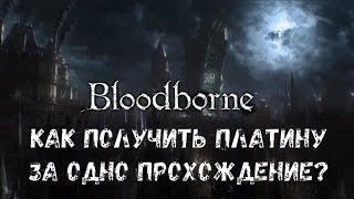 Bloodborne: Как получить платину за одно прохождение
