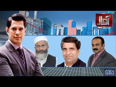 Awaz | SAMAA TV | 23 April 2018
