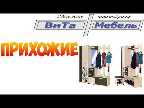 Прихожие Вита мебель - Недорогая-мебель.РФ в Шатуре и Егорьевске!