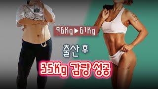 워킹맘의 출산 후 다이어트 8개월 프로젝트 -1편 [동…
