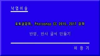 포토샵으로 반영, 반사 글씨 만들기, 컴퓨터 무료 배우…