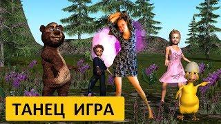 Мультик Танец-игра для детей ❤ Танец для малышей ❤ Улыбающийся Медведь ❤ Freeze Dance Song for kids