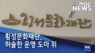 2020. 6. 24 [원주MBC] 횡성문화재단, 허술…
