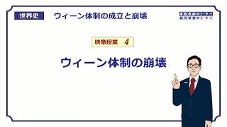 【世界史】 ウィーン体制4 ウィーン体制の崩壊 (17分)