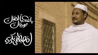 مصطفي بكري  -  يا شعباً لهبك ثوريتك || New 2019 || اغاني سودانية 2019