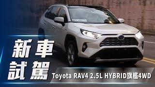 【新車試駕】Toyota RAV4 2.5L HYBRID旗艦4WD|王者之尊 升級全速域 ACC