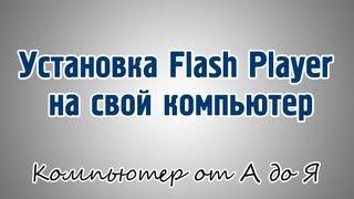 Установка Flash Player на свой компьютер