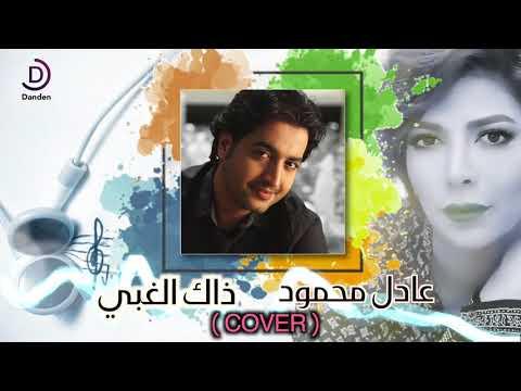 ذاك الغبي عادل محمود ( كوفر ) thumbnail