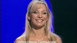 Скачать Шоу 50 блондинок Ирина Салтыкова Герой Алексей Кортнев Выпуск 2