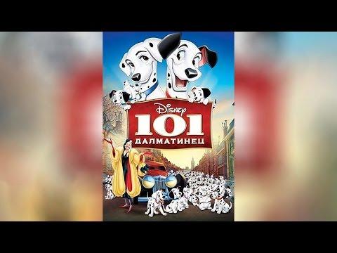 1о1 далматинец смотреть онлайн мультфильм