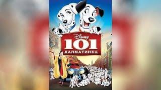 Сто один далматинец (2009)
