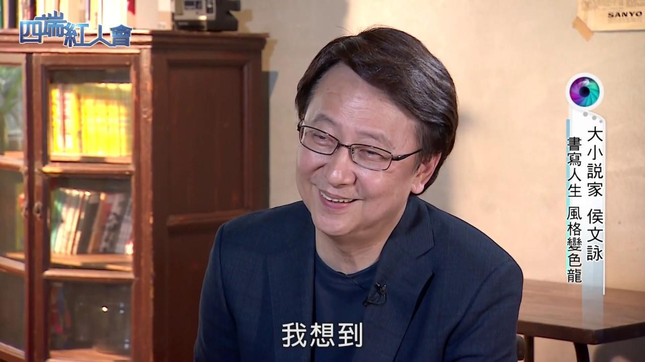 四端紅人會 大小說家 侯文詠(20180804) - YouTube