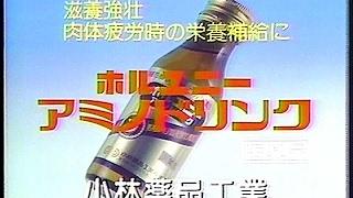 CM 小林薬品工業 ホルユニー アミノドリンク 1984年