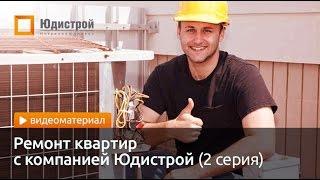 Комплексный ремонт квартир в Одессе. Юдистрой (048) 790-70-70(Дизайн интерьера и комплексный ремонт квартир
