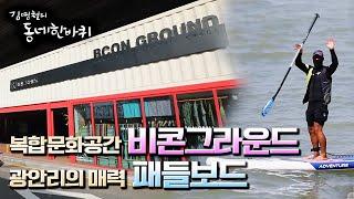 [김영철의 동네 한 바퀴] 수영구 핫플레이스 비콘그라운드 & 광안리의 매력 패들보드, 드론 라이트쇼 …