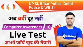 6:30 PM - UP, Bihar, Delhi & WB Police 2019 | Computer Awareness by Pandey Sir | Live Test